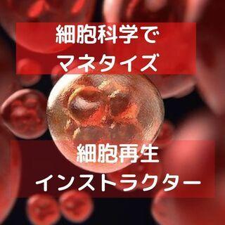 最先端の細胞知識で収入を得たい人のための資格『細胞再生インストラ...