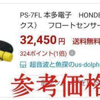 ホンデックス PS7-FL  水深器 未使用