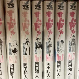 すんどめ(訳あり) 8卷セット