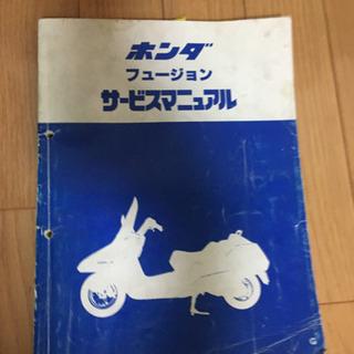 ホンダ  フュージョン サービスマニュアル パーツカタログ
