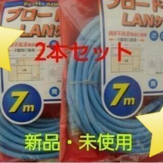 ●ブロードバンド ランケーブル2本セット●未使用・未開封