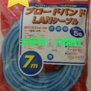 ● LANケーブル 7m (青色)●未使用・未開封●ブロードバンド