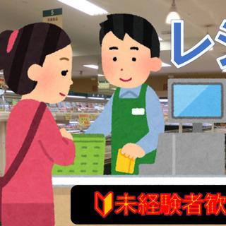 店舗内でのレジ業務 950円~(別府市)