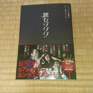 読むゾゾゾ (新品)