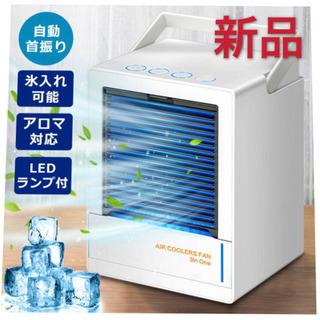【新品未開封】ここひえ 卓上冷風機 扇風機 7色LED アロマ対応