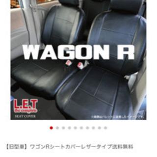 ワゴンRのmh21sシートカバー
