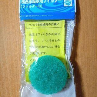 Panasonic風呂水フィルター