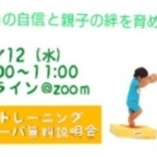 【オンライン】8/12子どもの身体と心を育む「ボディーバ」無料説明会