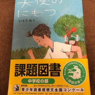 課題図書 中学生 2020 ほぼ新品 夏休み 読書感想文 本 文庫本
