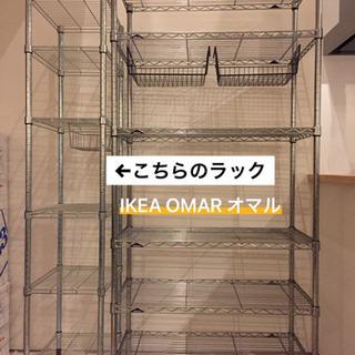【取引中】IKEA  棚 ラック OMAR オマル
