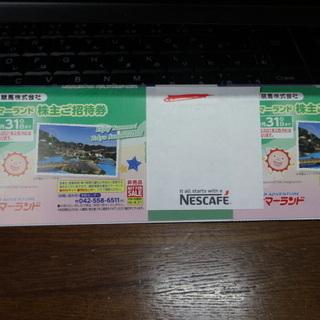 東京サマーランド 招待券2枚プール等に有効期限2021/06・30日