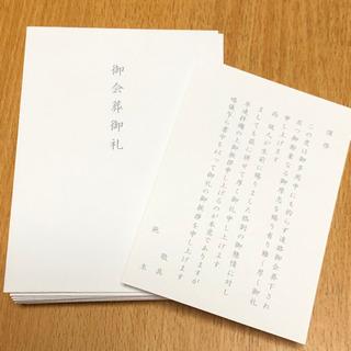 御会葬御礼状 20部 (未使用)