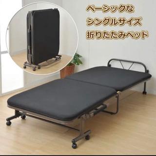 山善 折り畳みベッド シングル