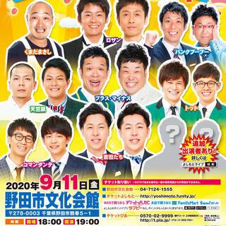 よしもとお笑いライブ~笑顔収穫祭り~in野田2020