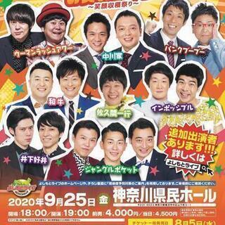 よしもとお笑いライブ~笑顔収穫祭り~in横浜2020