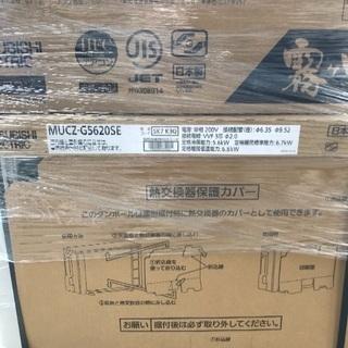 三菱エアコン霧ヶ峰18〜20畳用5.6k単相200V 20…