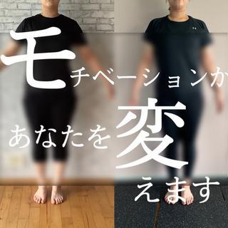 @名古屋栄/短期集中ダイエットプラン/女性専用パーソナルトレーニング