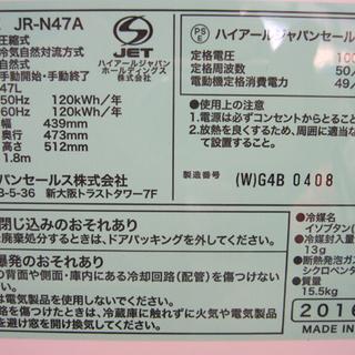 47L 2016年製 1ドア冷蔵庫 ハイアール JR-N47A サイコロ型 小さい 札幌 東区 − 北海道
