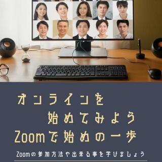 zoom体験教室 オンラインを始めよう