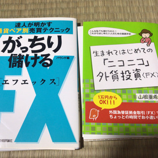 裁断済み FXの本