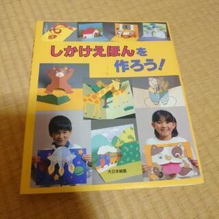 幼児〜低学年向き工作本 2冊 - 大阪市
