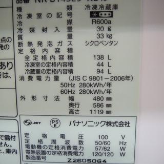 2013年製 Panasonic パナソニック 2ドア ノンフロン冷凍冷蔵庫 NR-B145E9-KB 138L 今だけ通常特価17,980円の2割引きで14,384円! - 家電