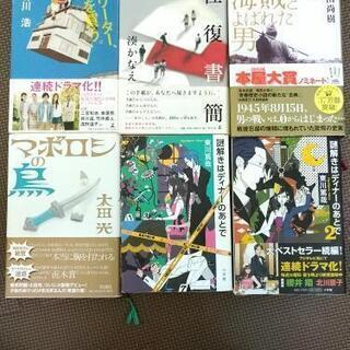 小説6冊 バラでも受け付けてます 1冊50円
