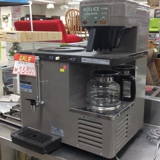 ホシザキ SDI-10C ホット・アイスコーヒーマシーン