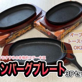 本格ハンバーグプレート皿 3Pセット