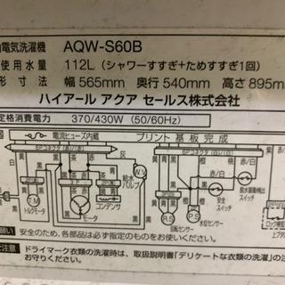AQUA 2013年 汚れあり 洗濯機 6キロ 🌈 しげん屋 - 売ります・あげます