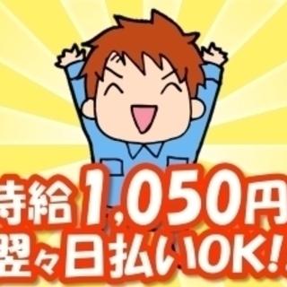 【車通勤歓迎!】四日市市内 コンビニ派遣のお仕事! 交通費全額支...