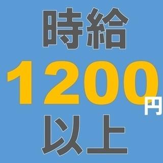 【短期】時給1250円&土日休み【11月末まで】8:30~17:...
