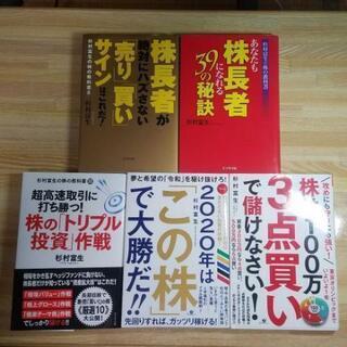 杉村富生 株の本5冊