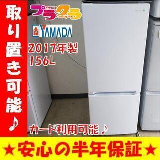 w151☆カードOK☆美品☆ヤマダ 2017年 156L 2ドア冷蔵庫