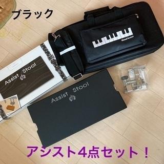 吉澤 ピアノ補助台 アシストスツール(ブラック) +ハイペダルセ...