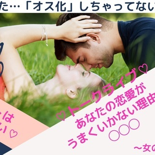 【恋愛トークライブ8月】あなた…オス化しちゃってない?ホントは愛...