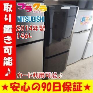 w152☆カードOK☆三菱 2014年製 146L 2ドア冷蔵庫