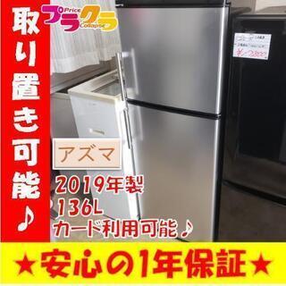 w153☆カードOK☆美品☆アズマ 2019年 136L 2ドア...