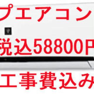 【愛知県限定】税込58800円 シャープ エアコン プラズマクラ...