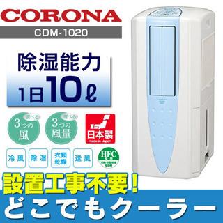 新品未使用 コロナ どこク〜 冷風 衣類乾燥 除湿機