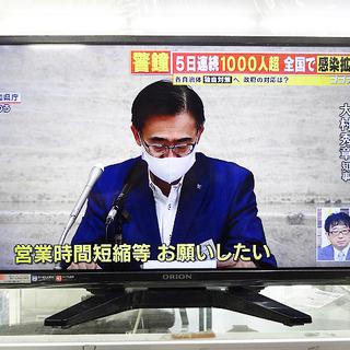 【恵庭】オリオン 液晶テレビ 24型 17年製 RN-24…