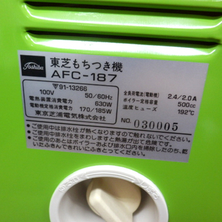 もちつき機 1979年製 東芝 AFC-187G もちっ子 TODSHIBA 餅つき機 もちつき器 ペイペイ対応 札幌市西区西野 - 売ります・あげます