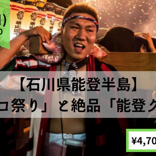 【好評につき再登場!】能登半島オンライン「キリコ祭り」と絶品「能...