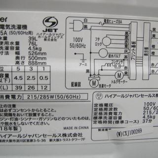 2018年製 Haier ハイアール 全自動電気洗濯機 JW-C45A 4.5kg 今だけ通常特価14,980円の1000円割引きの13,980円! - 売ります・あげます