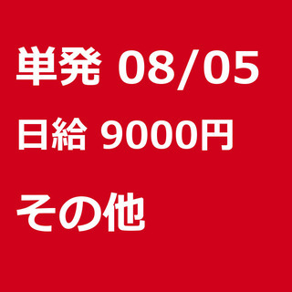 【急募】 08月05日/単発/日払い/港区:【バイク所有者限定!...
