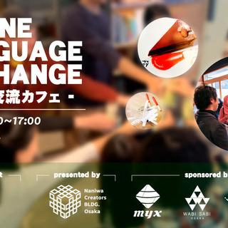 【ONLINE FREE】NCBO Language Excha...