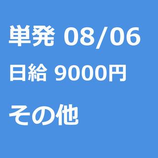 【急募】 08月06日/単発/日払い/港区:【バイク所有者限定!...