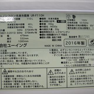 ユーイング ノンフロン冷凍冷蔵庫 UR-F110H 110L 2016年製 今だけ通常特価16,980円の3000円割引きの13,980円! − 北海道