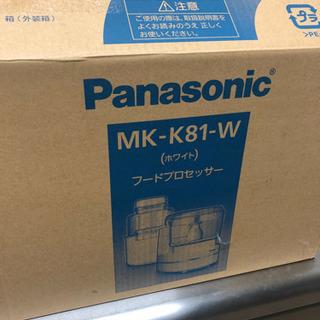 【美品】Panasonic製フードプロセッサー