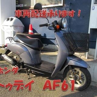 埼玉川口発!ホンダ トゥデイ AF61 低燃費4サイクル 即引き...